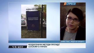 Неоднозначні методи протидії сексизму в Україні