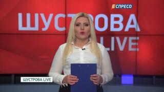 ШУСТРОВА LIVE | 1 листопада