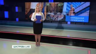 Чому ГПУ припинила розшук Миколи Злочевського || Дмитро Бондаренко