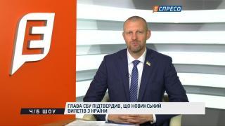 Глава СБУ підтвердив, що Новинський вилетів з України