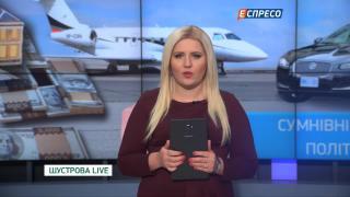 ШУСТРОВА LIVE | 8 листопада