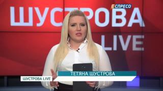 ШУСТРОВА LIVE | 15 листопада