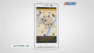 Як мобільні додатки таксі шпигують за українцями || Діна Зеленська