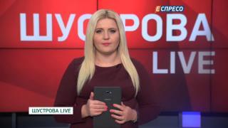ШУСТРОВА LIVE | 22 листопада