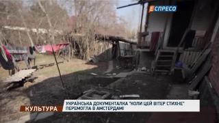 Украинский документалка