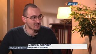 Поколение |У| Максим Головко