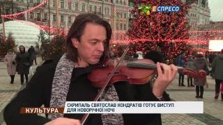 Скрипаль Святослав Кондратів готує виступ для новорічної ночі