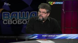 Заявления Путина о санкциях - это игра в доброго царя, - Яременко