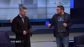 Чернишов-Буткевич шоу | 3 лютого | Частина 1