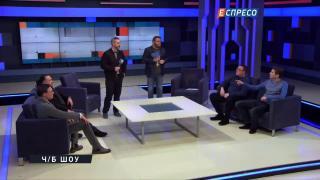 Чернишов-Буткевич шоу | 3 лютого | Частина 3