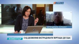 Журналіст розповів подробиці суду у справі Фірташа