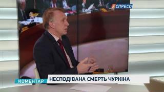 Екс-міністр пояснив, чому Росія придумала фейк про заяву на смерть Чуркіна