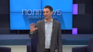Політклуб | Чи можливі компроміси з Росією? | Частина 1