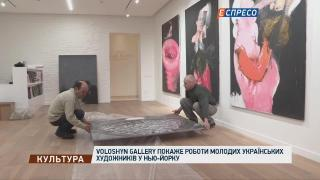Voloshyn Gallery покажет работы молодых украинских художников в Нью-Йорке