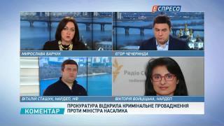 Проти Насалика відкрили кримінальне провадження, - Войціцька