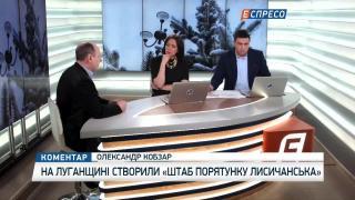 Державна влада на Луганщині