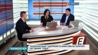 Чому Л/ДНР націоналізували підприємства Ахметова саме зараз?