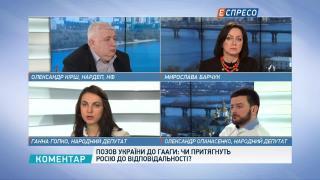 Україна просить Гаагзький трибунал змусити РФ відповісти за Крим і Донбас