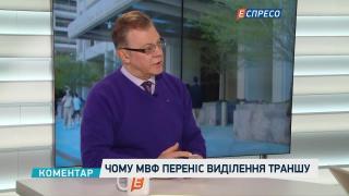 МВФ не дає гроші через неточні дані України щодо