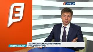 У БПП пояснили, чому кандидат в аудитори НАБУ не українець