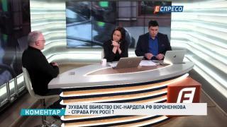 Експерти: Вбивство Вороненкова - підривна робота РФ, знищення небезпечних свідків