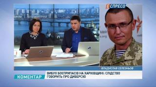 Російська підривна діяльність в Україні