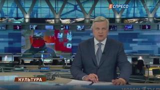 Обзор новостей культуры | 30 марта