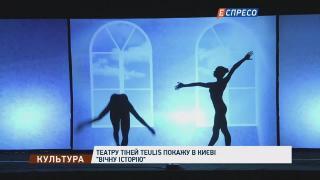 Театр теней TEULIS покажу в Киеве вечную историю