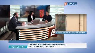 Нардепи: Вибух у пітерському метро - ймовірна провокація ФСБ