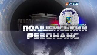 Поліцейський резонанс | Інцидент зі стріляниною на Київщині