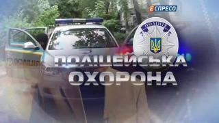Поліцейська охорона | Затримали домушників