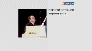 Княжицький | Олексій Ботвінов