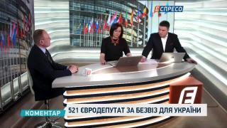 Басараб: Безвіз потрібен не лише України, а й самому ЄС