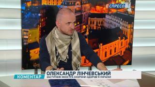 В МОЗ пообіцяли, що українці не платитимуть за лікування