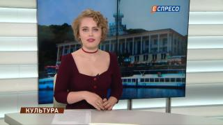 Дневной обзор новостей культуры | 17 апреля