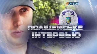Поліцейське інтерв'ю | Ігор Бабич - начальник департаменту превентивної діяльності НПУ