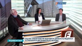 Заборона фінансування тероризму: суд ООН відмовив у тимчасових заходах проти РФ