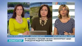 Які зміни для українців передбачає медична реформа