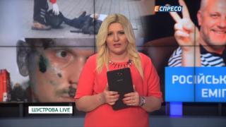 Програма ШУСТРОВА LIVE | 20 червня