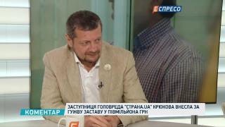Заступниця головреда Страна.UA Крюкова внесла за Гужву заставу у півмільйона гривень