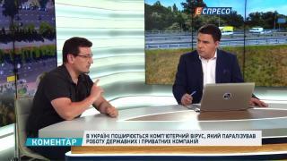 В Украине распространяется компьютерный вирус, который парализовал работу государственных и частных компаний