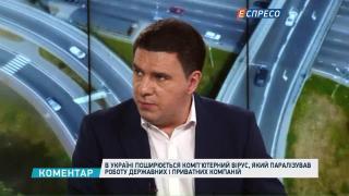 Кибератака на Украину. распространение вируса