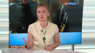 Обзор новостей культуры | 5 июля