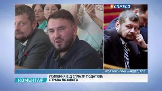 Мосийчук рассказал о русском наследстве Лозового