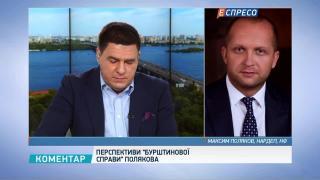 Нардеп Поляков объяснил, почему его преследует НАБУ