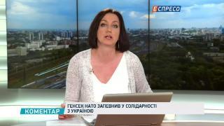 Курс України на вступ до НАТО