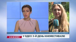 В Одессе третий день кинофестиваля