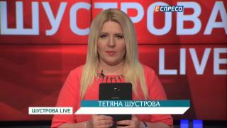 Програма ШУСТРОВА LIVE | 18 липня