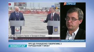 Про що Лукашенко говоритиме з Порошенком у Києві?