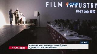Новинки кино в предпоследний день Одесского кинофестиваля